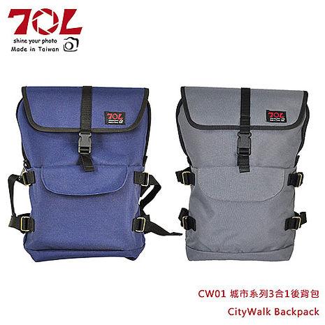70L CW01 城市系列3合1後背包 CityWalk Backpack_APP藍色