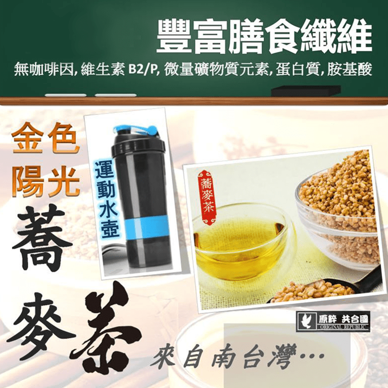 【原粹共和國】ㄦ 金色陽光蕎麥茶 雪克壺組(30 入)