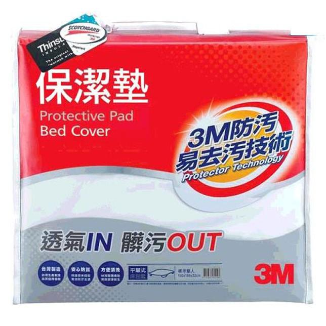 3M 平單式雙人保潔墊三件組 150 x 186 x 32公分 W107147