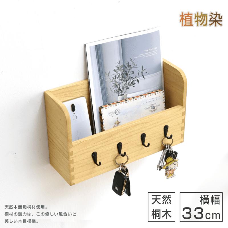 【桐趣】桐事務所實木4鉤壁掛收納架