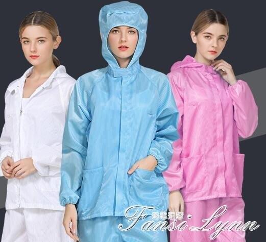 夯貨折扣!防護服上班族防塵靜電衣工作隔離藍色無塵重復使用連體全身分體服