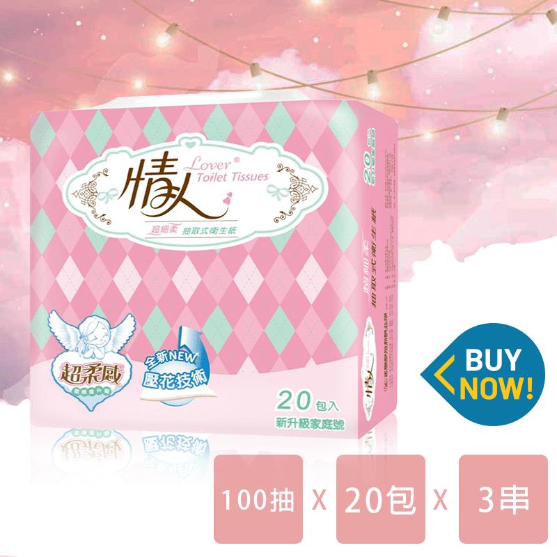 【情人】抽取式衛生紙-100抽*20包*3串(60 包)