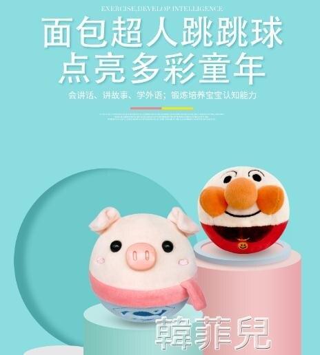 抖音玩具 跳跳豬玩具抖音同款面包超人網紅嬰兒會說話的跳跳球寶寶兒童海草