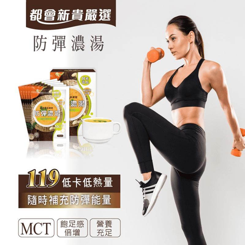 【都會新貴嚴選】 低卡119 MCT 防彈濃湯-南瓜香菇口味(15 入)
