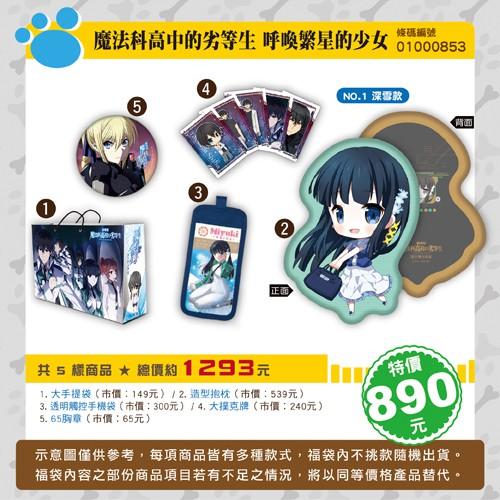 福袋-11002-魔法科造型抱枕 (1)