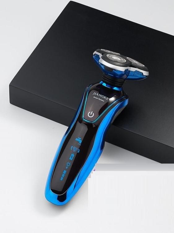 德國進口刀片4D電動剃須刀全身水洗刮鬍刀智慧鬍須刀充電式男士多