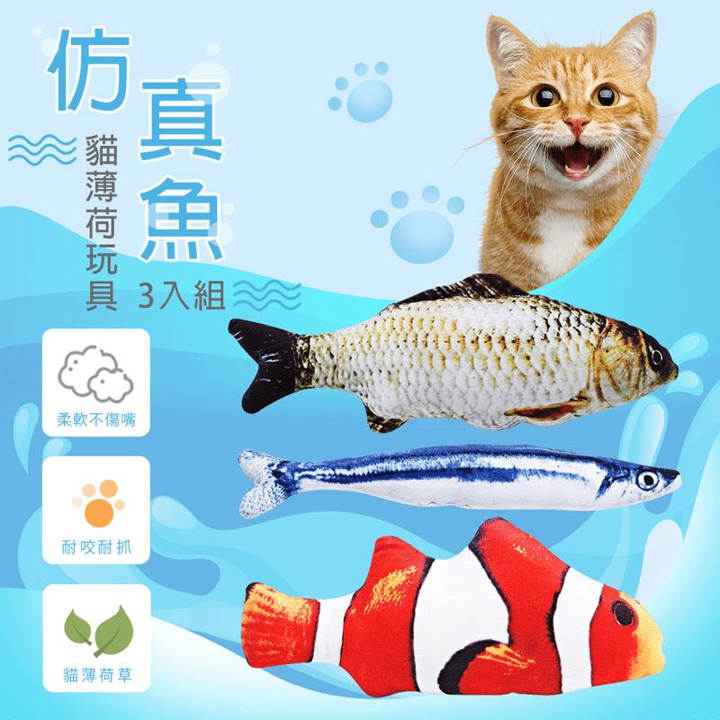 仿真魚貓薄荷玩具