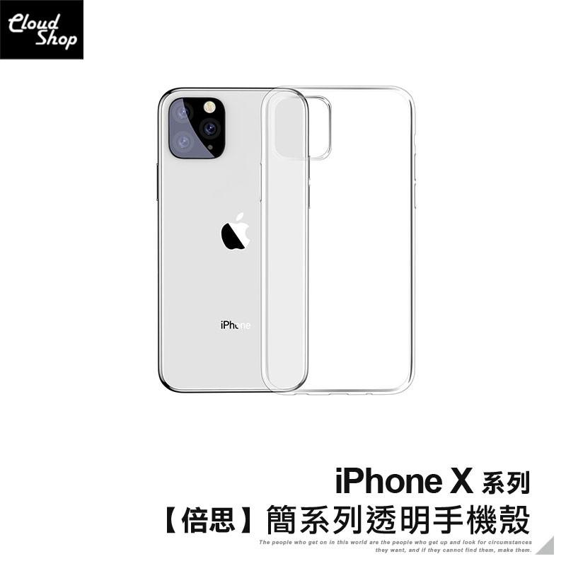 倍思Basues簡系列透明手機殼 適用iPhone X XR XS Max 保護殼 保護套 防摔殼