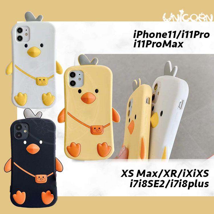 -三色-呆呆坐姿小雞 矽膠全包軟殼 保護殼 iPhone手機殼i11/i11Pro/i11ProMaxiXSMax/iXR/iXiXSi7i8iSE2/i7i8plus【CO1090420】Unico
