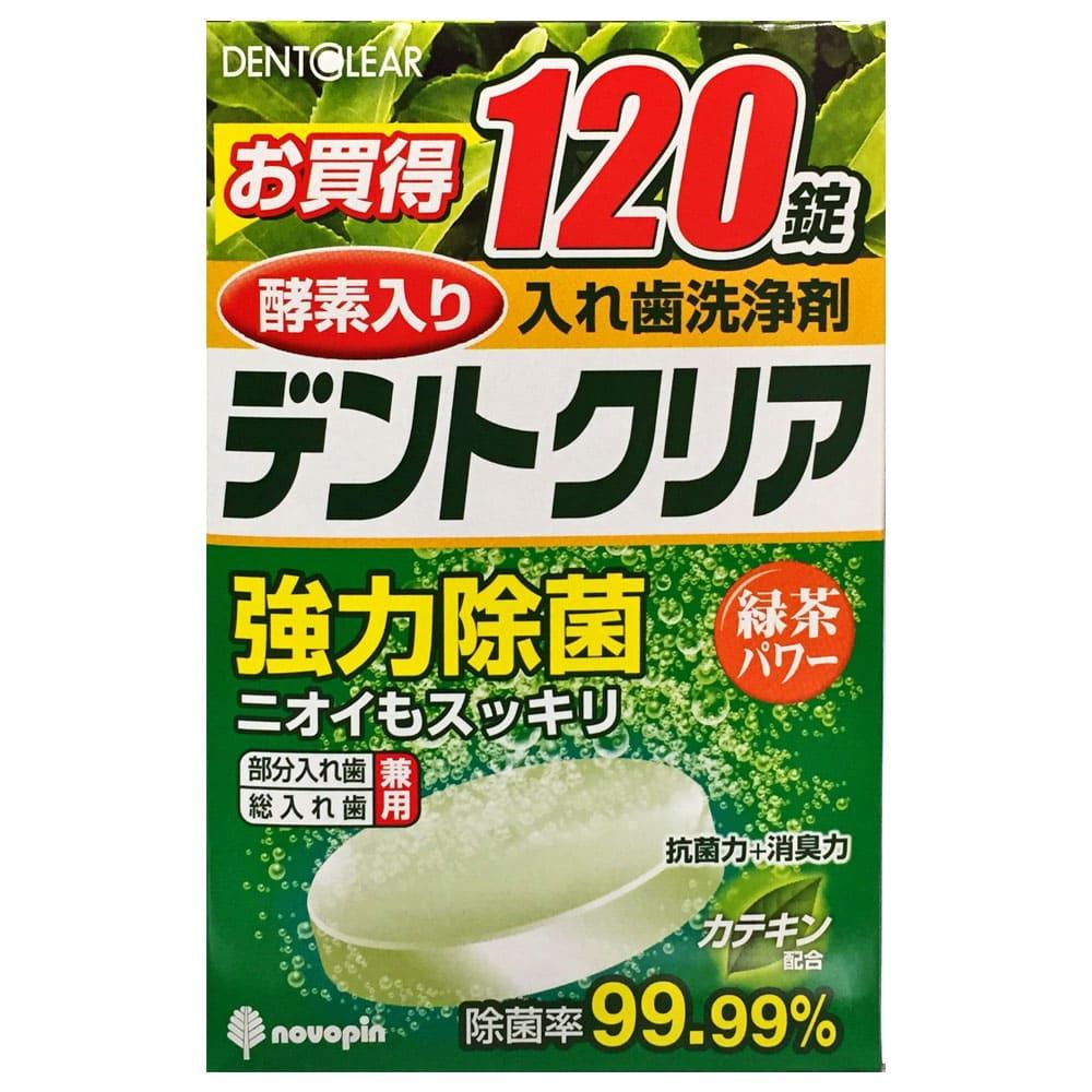 日本KIYOU 假牙清潔錠 綠茶 120錠/盒*愛康介護*