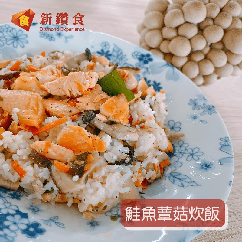 新鑽食-日式鮭魚蕈菇炊飯(5 盒)