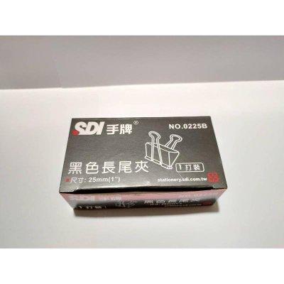 ♡【 小兔森林】手牌 SDI 0225B 黑色長尾夾 25mm 12入/打