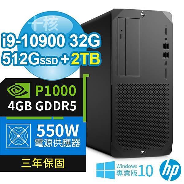 【南紡購物中心】HP Z1 Q470 繪圖工作站 十代i9-10900/32G/512G PCIe+2TB/P1000 4G/Win10專業版