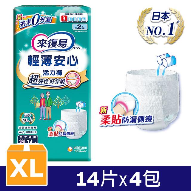來復易 輕薄安心活力褲(XL)(14片 X 4包/箱)