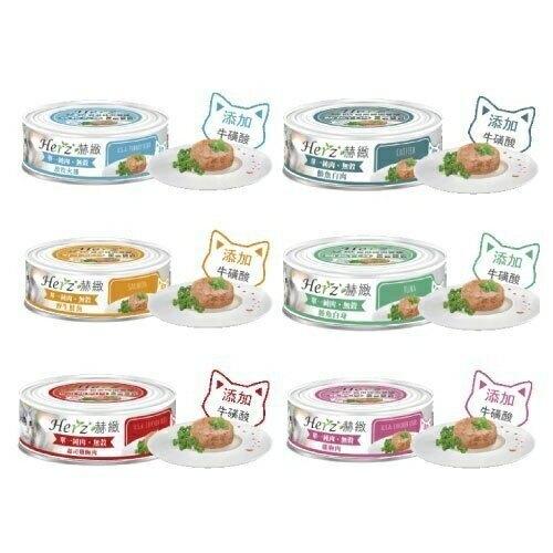 【24罐組】Herz赫緻《單一純肉無穀貓餐罐》80G/罐貓罐頭 含有每日所需的維生素及礦物質