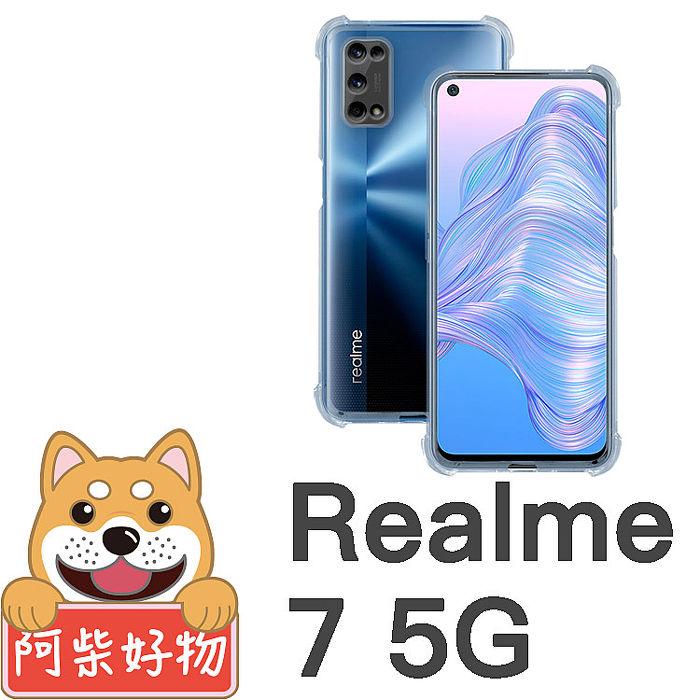 阿柴好物 Realme 7 5G 防摔氣墊保護殼