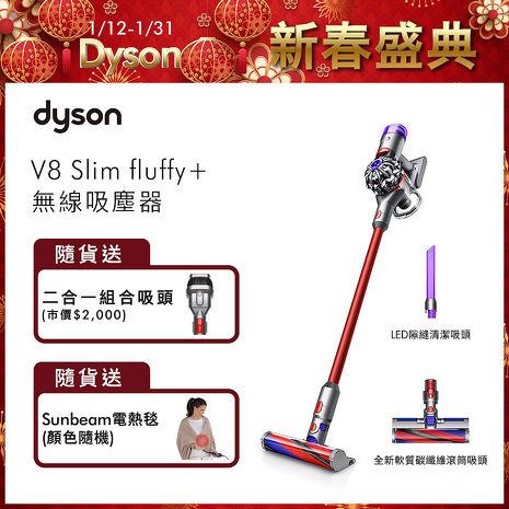 【送二合一吸頭+電熱毯】Dyson戴森 V8 slim fluffy+ 無線吸塵器