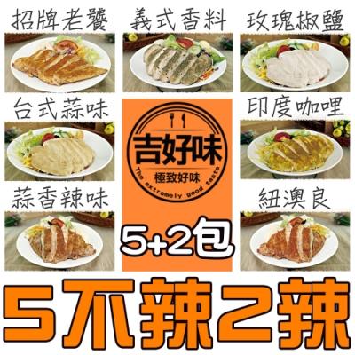 【吉好味】舒肥雞胸肉5不辣2辣天天嘗鮮7包組A(約180g/包)