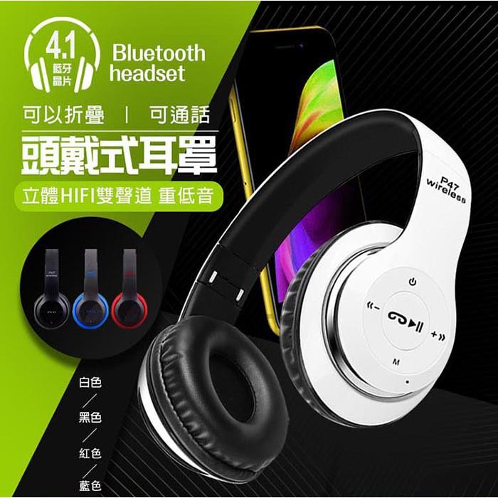 立體HIFI雙聲道 重低音 耳罩式藍牙耳機 藍芽耳機