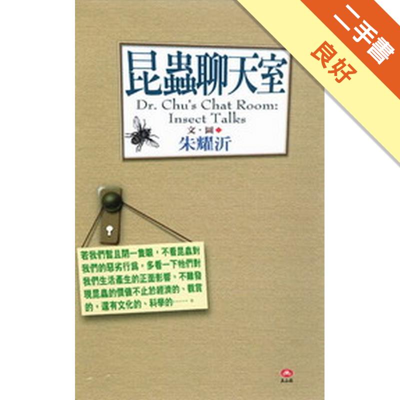 昆蟲聊天室[二手書_良好]4709
