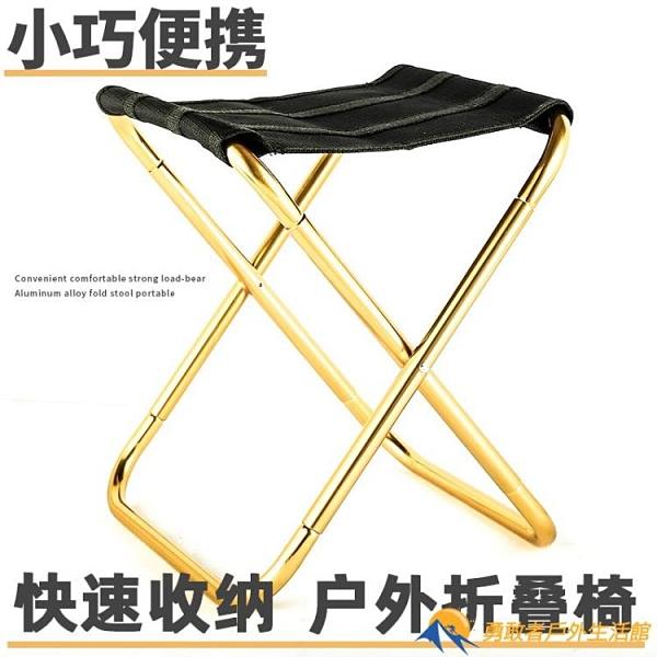釣椅鋁合金小釣椅超輕戶外折疊椅火車地鐵便攜式戶外小馬扎小凳子【勇敢者戶外】