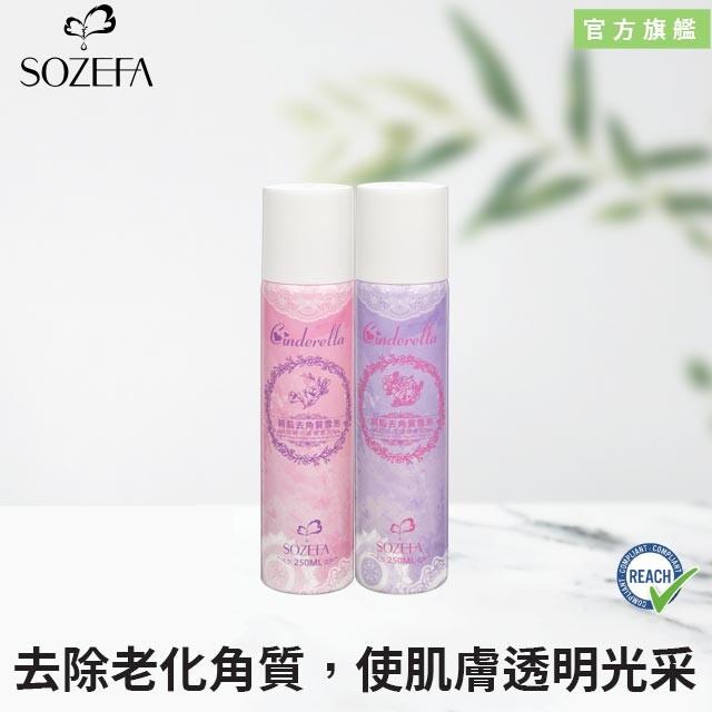 sozefa舒賽芙 綺肌去角質雪泡(小蒼蘭+紅牡丹胭脂)雙入組