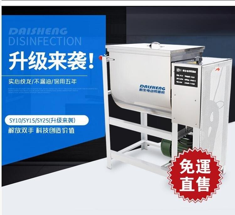 「樂天優選」和面機5公斤15公斤25公斤多功能電動面粉攪拌機打面機