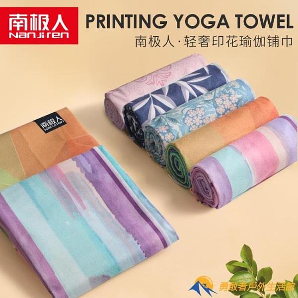 瑜伽墊鋪巾女防滑吸汗專業瑜珈巾毛巾休息毯子布墊隔臟墊便攜健身【勇敢者戶外】
