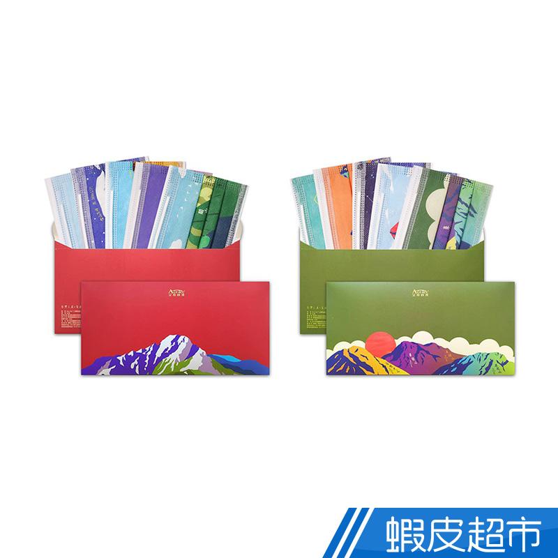 艾司鐵克AceTec 台灣百岳系列口罩(5入) 蝦皮24h 現貨