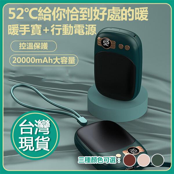 西城集市 暖手宝 52c顯示溫控暖手寶 20000毫安充電式暖暖包 暖寶寶 寒流必備 禮物首選