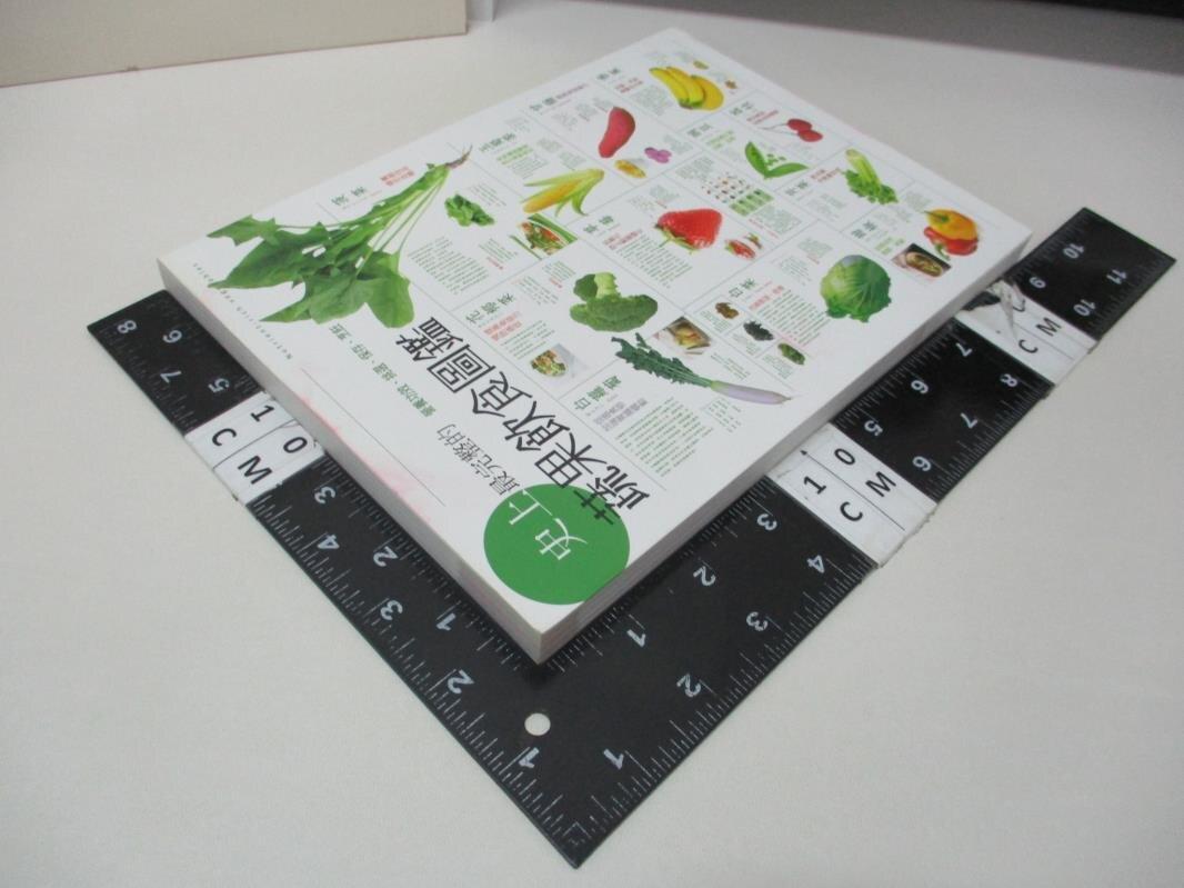 【書寶二手書T1/餐飲_KDN】史上最完整的蔬果飲食圖鑑_三慧文創工作室