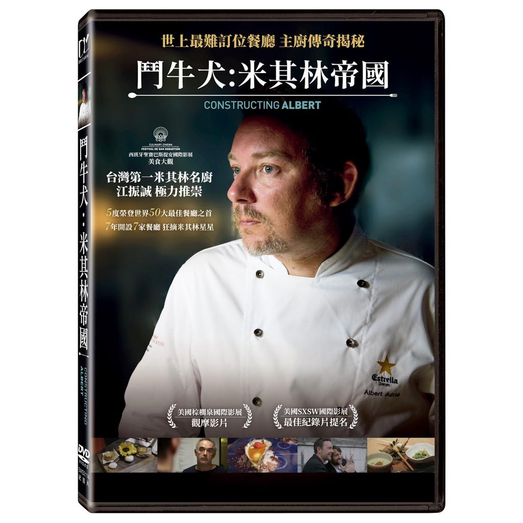 鬥牛犬 : 米其林帝國 DVD