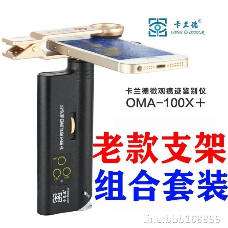 放大鏡 卡蘭德OMA100倍放大鏡瓷器古玩翡翠玉石鑒定工具儀器折射光顯微鏡 --如梦令-精品优选-品质保证--如梦令-精品优选-品质保证