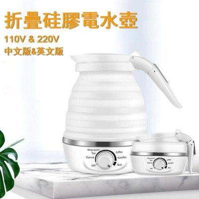 現貨供應-110V旅行折疊水壺 熱水壺 便攜電熱水壺 可折疊恒溫迷妳保溫壺 調溫手柄