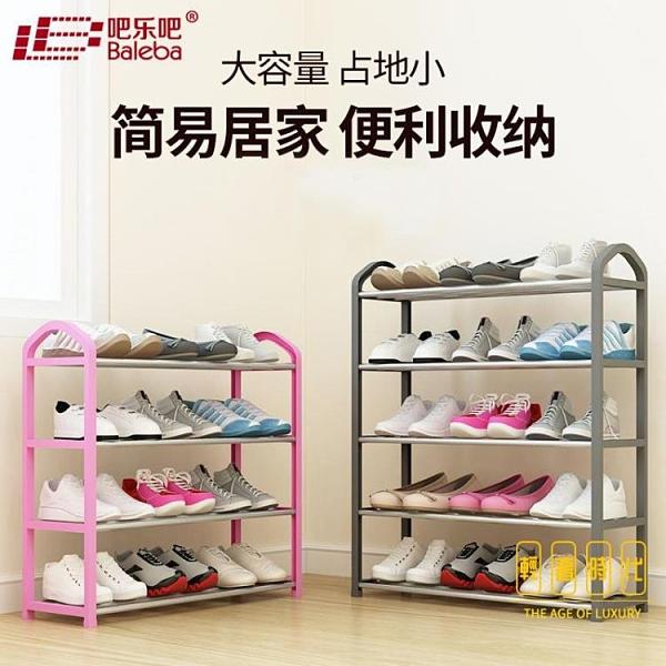 鞋架簡易經濟型多層家用寢室防塵收納鞋柜小鞋架子【輕奢時代】