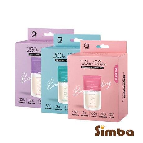 【小獅王辛巴Simba】 母乳儲存袋 母乳袋 母乳冷凍袋150/200/250ml 60入