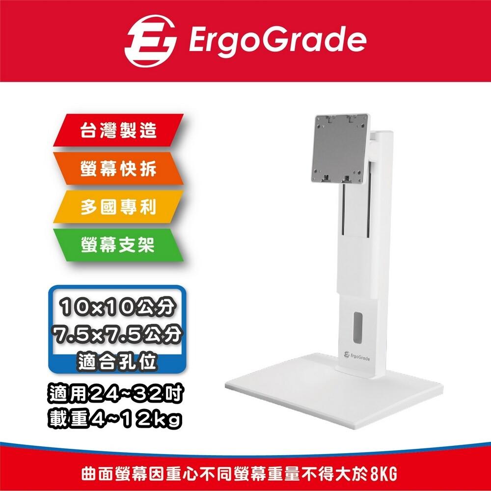 ergograde 大載重旋轉升降螢幕支架(egha77ql白色)/桌上型/支架/升降增高可調/旋轉