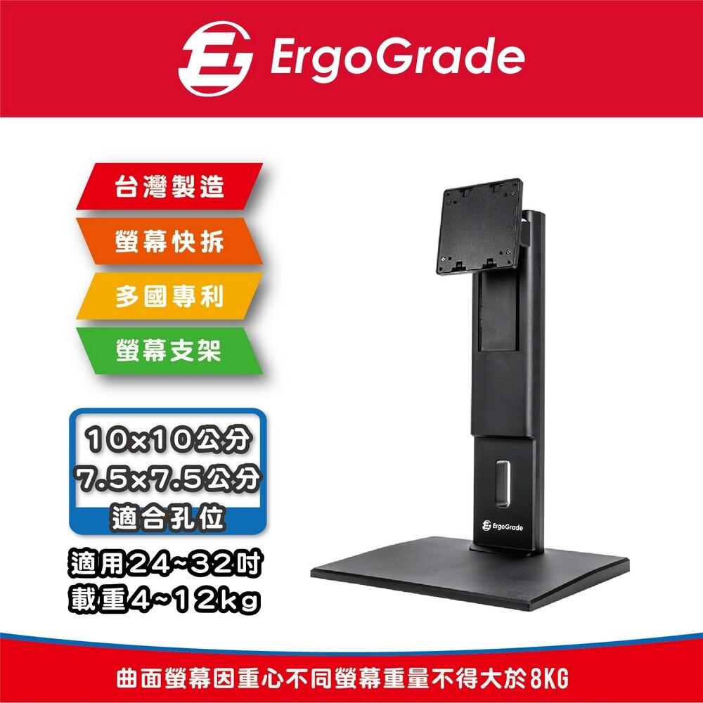 ergograde 大載重旋轉升降螢幕支架(egha77ql黑色)/桌上型/支架/升降增高可調/旋轉