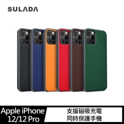 SULADA Apple iPhone 12/12 Pro 磁吸保護殼