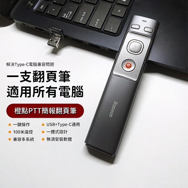倍思 橙點PPT翻頁筆 簡報筆 遙控筆 USB+Type-C接頭