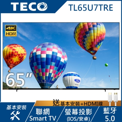 TECO東元 65吋 4K Smart連網 無邊框液晶顯示器 TL65U7TRE-(無附視訊盒)