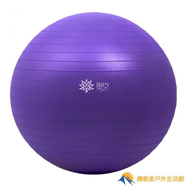 瑜伽球健身球加厚防爆瑜珈球兒童大龍平衡孕婦分娩球【勇敢者戶外】