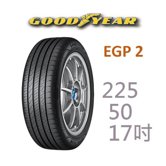 【固特異】 225/50R17 98W EGP 2 一次購買四條送定位