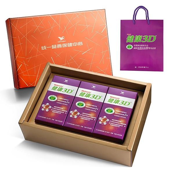 【統一】健康3D 錠狀食品3罐年節禮盒組