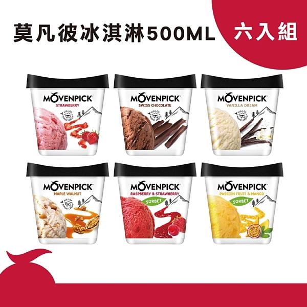 莫凡彼Movenpick 盒裝冰淇淋六入組(口味任選500mlx6入)