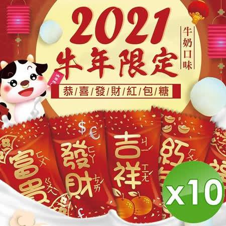 m.s嚴選 發財富貴紅包糖(牛奶口味/奶素) 10入組