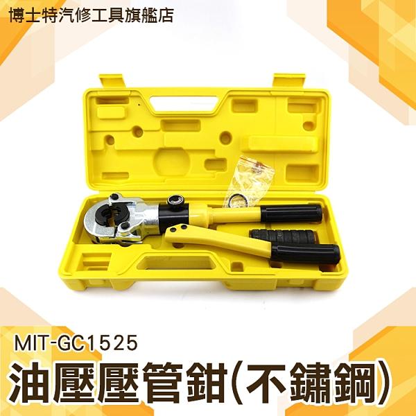 水管鉗 液壓不鏽鋼卡壓鉗  浴室管路壓管 管壓鉗 地暖管水暖管 壓管鉗 不鏽鋼管 MIT-GC1525