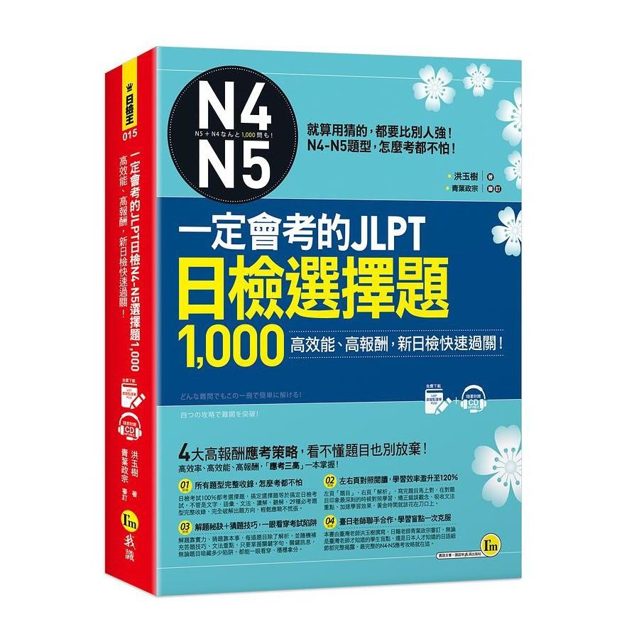 一定會考的JLPT日檢N4-N5選擇題1,000: 高效能、高報酬, 新日檢快速過關 (附CD) eslite誠品