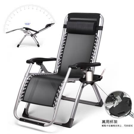 新一代無段式高承重舒適躺椅-附置物杯架