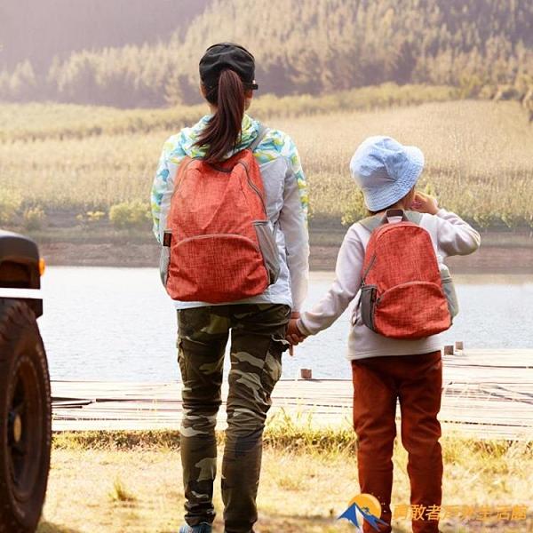 雙肩包女超輕薄折疊皮膚包戶外登山防水輕便兒童書包